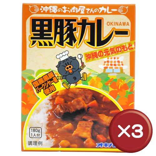 沖縄のお肉屋さんのカレー 黒豚カレー3箱セット