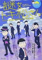 おそ松さん謎解きBOOK 謎をトキ松さん (白夜ムック553)
