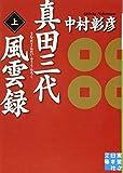真田三代風雲録(上) (実業之日本社文庫)