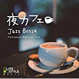 夜カフェ~ジャズボッサ