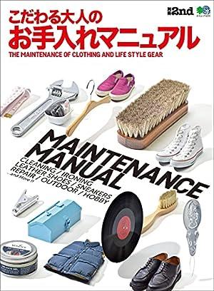 別冊2nd こだわる大人のお手入れマニュアル Kindle版