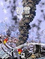 初雪,第二巻: 屈辱
