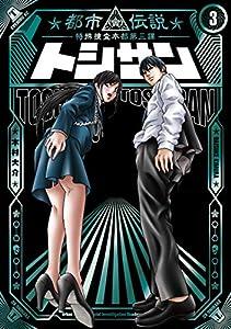 トシサン ~都市伝説特殊捜査本部第三課~(3) (コミックDAYSコミックス)
