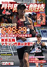 月刊陸上競技 2020年 04 月号 [雑誌]