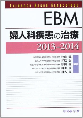 EBM婦人科疾患の治療 2013ー2014の詳細を見る
