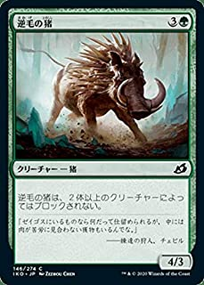MTG マジック:ザ・ギャザリング 逆毛の猪(コモン) イコリア:巨獣の棲処(IKO-146) | 日本語版 クリーチャー 緑