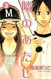 隣のあたし(3) (講談社コミックス別冊フレンド)