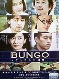 BUNGO~ささやかな欲望~ 告白する紳士たち[レンタル落ち] [DVD] image