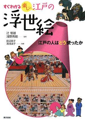すぐわかる楽しい江戸の浮世絵―江戸の人はどう使ったか