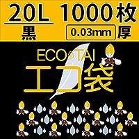 小型ポリ袋 黒(20L)【厚さ0.03mm】1000枚入り【Bedwin Mart】