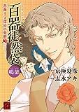 百器徒然袋 鳴釜 薔薇十字探偵の憂鬱 (カドカワデジタルコミックス)