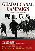 Bloody Guadalcanal(Chinese Edition)