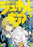 無号のシュネルギア(3) (シリウスコミックス)