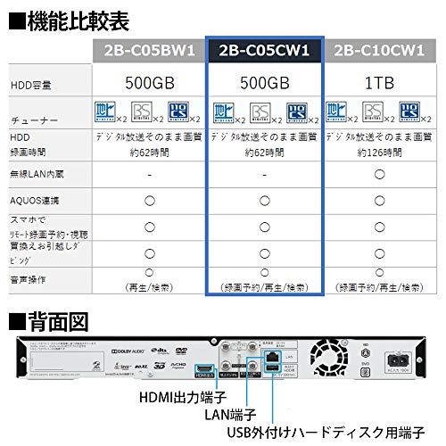 シャープ500GB2番組同時録画AQUOSブルーレイレコーダー連続ドラマ自動録画声でラクラク予約ブラック2B-C05CW1