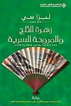زهرة الثلج والمروحة السرية (Arabic Edition)