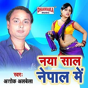 Naya Saal Nepal Me