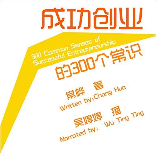 成功创业的300个常识 - 成功創業的300個常識 [300 Common Senses of Successful Entrepreneurship] cover art