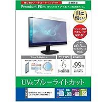 メディアカバーマーケット ViewSonic VX3211-2K-MHD-7 [31.5インチ(2560x1440)] 機種で使える【ブルーライトカット 反射防止 指紋防止 液晶保護フィルム】