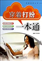 Family Practical Series: dress a pass(Chinese Edition)