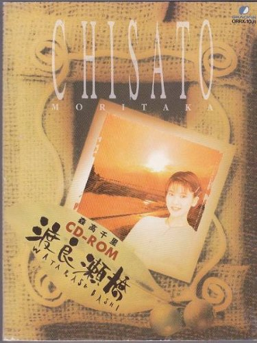 森高千里 CD-ROM 渡良瀬橋