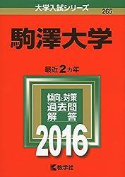 駒澤大学 (2016年版大学入試シリーズ) ・赤本・過去問