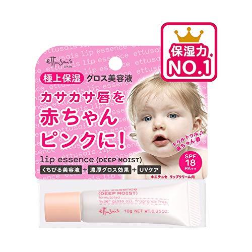 エテュセリップエッセンス ディープモイスト 唇用美容液 SPF18・PA++ 10g