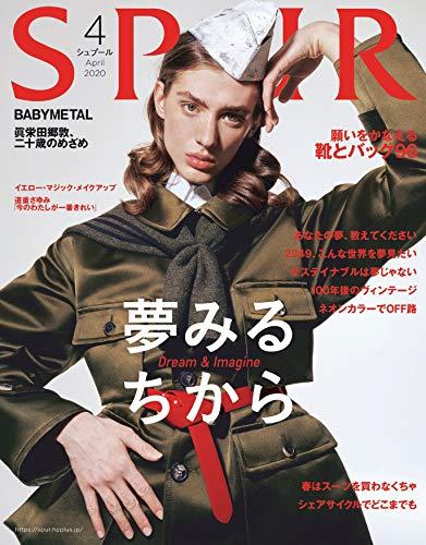 SPUR(シュプール) 2020年 04 月号 [雑誌]