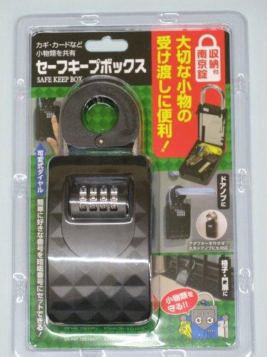 セーフキープボックス(収納付き南京錠) 1個