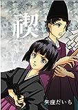 MISOGI Shintoism (Japanese Edition)