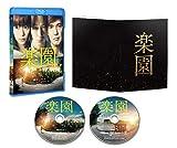 楽園[BIXJ-0327][Blu-ray/ブルーレイ] 製品画像