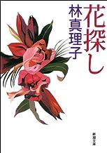 花探し(新潮文庫)