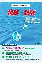 軌跡・領域 (最密講義Fシリーズ) 単行本