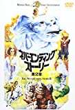 ネバーエンディング・ストーリー 第2章[DVD]
