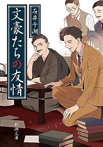 文豪たちの友情 (新潮文庫)
