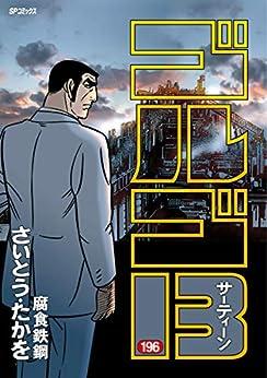 [さいとう・たかを]のゴルゴ13(196) (コミックス単行本)