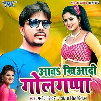 Aawa Khiyadi Golgappa
