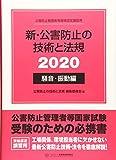新・公害防止の技術と法規〈2020〉騒音・振動編