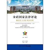 BRICS Law Review (Volume 1)(Chinese Edition)