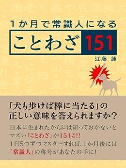 [江藤 蓮 江藤 蓮 江藤 蓮]の1か月で常識人になる ことわざ151