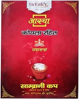 Baba Ramdev Patanjali AASTHA SAMBRANI Cup for Vedic Yagya Pujan Havan/Hawan Worship Puja Pooja Samagri,142gm Natural Herbal