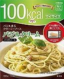 大塚食品 マイサイズバジルクリーム 1セット(3食)