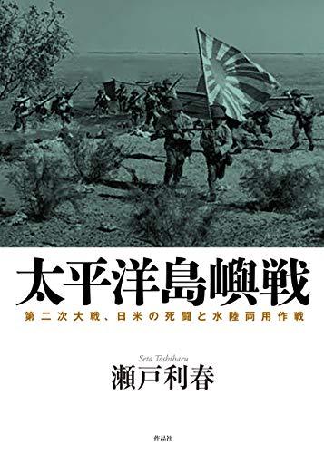 太平洋島嶼戦: 第二次大戦、日米の死闘と水陸両用作戦