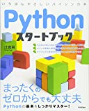 q? encoding=UTF8&ASIN=4774142298&Format= SL160 &ID=AsinImage&MarketPlace=JP&ServiceVersion=20070822&WS=1&tag=liaffiliate 22 - Pythonの本・参考書の評判