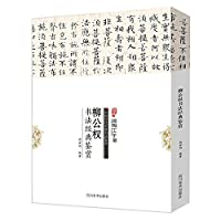 Chinese ancient masters of calligraphy appreciation: Liu public rights calligraphy classic Appreciation(Chinese Edition)