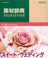 素材辞典 Vol.185 スイート・ウェディング編