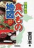 東日本編 (日本各地食べもの地図)