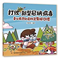 Beat novel coronavirus - let the child know that good hygiene habits(Chinese Edition)