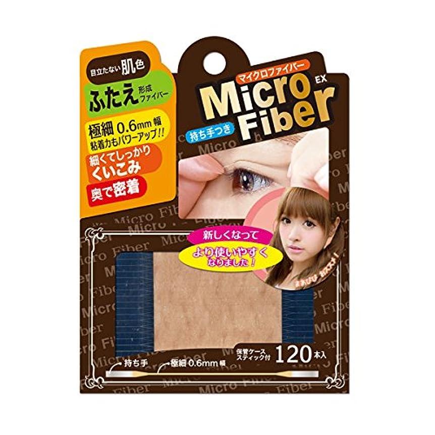好意トンしかしBNマイクロファイバーEX NMC-02 120本