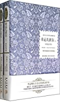 Lucky bill (set of 2 copies)(Chinese Edition)