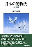 日本の動物法 第2版